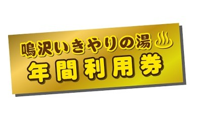 村営温泉「鳴沢いきやりの湯」年間利用券2名様&「鳴沢いきやりの湯」ご招待券…20枚付き