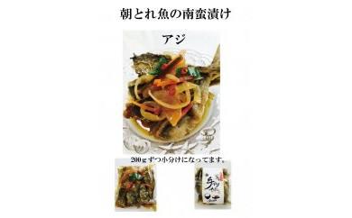 BJ31 朝とれ魚の南蛮漬け(アジ)5袋【50p】