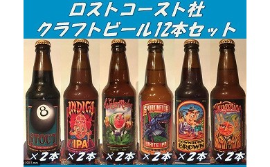 ホームパーティーで乾杯!! ロストコースト社 クラフトビール12本セット