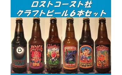 ホームパーティーで乾杯!! ロストコースト社 クラフトビール6本セット