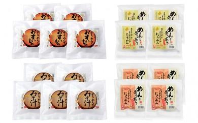 [№5661-0073]にゅう麺セット 18食(3種)