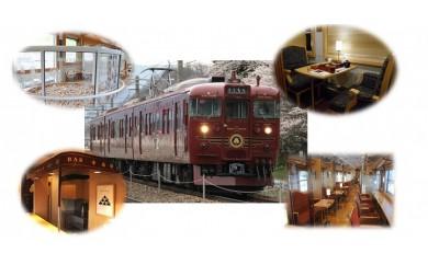100-015しなの鉄道観光列車「ろくもん3号」信州プレミアムワインプラン ペア(2名様)乗車券