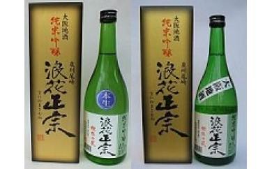 「浪花酒造」浪花正宗 純米吟醸 生 720ml&純米吟醸 720ml 各1本_0111