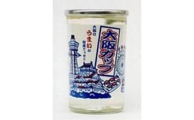 「浪花酒造」大阪カップ 20缶セット_0114