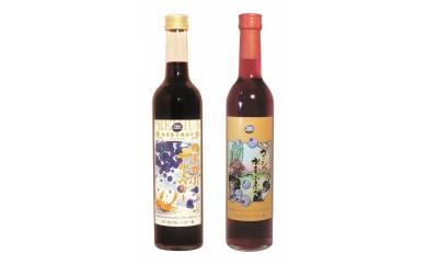 ブルーベリージュース「かぷかぷブルーベリー」とブルーベリーワイン「ゴーシュの水車小屋で」セット 【098】