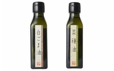 F039.白ごま油・菜種油セット