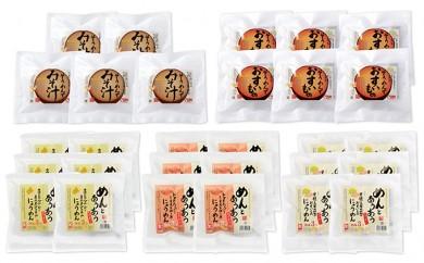 [№5661-0072]にゅう麺セット 29食(4種)