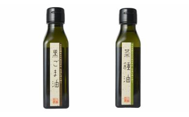 F040.黒ごま油・菜種油セット