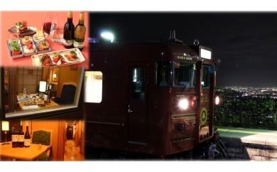 100-016しなの鉄道観光列車「ろくもん3号」信州プレミアムワインプラン(1名様)乗車券及び「ろくもん」特製ギフトセット