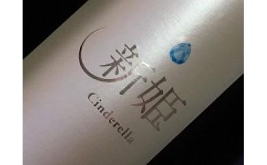29D-079 純米大吟醸 新姫 -cinderella-【10,000pt】