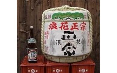 0116.「浪花酒造」 上げ底で中味2斗入(20本分)20~40名様以上用
