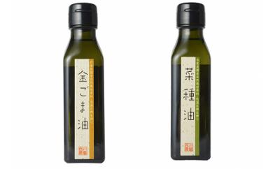 F041.金ごま油・菜種油セット