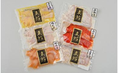 【141】近海真だらの6種の味セット