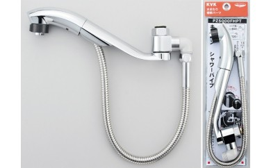 キッチン水栓用シャワーパイプ[F0029]