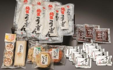 [№5850-0126]【うどん&蒲鉾】銭形金運アップセット
