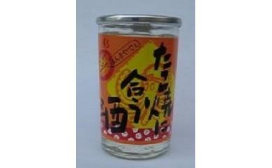 「浪花酒造」たこ焼きに合う酒 20缶セット_0112