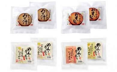 [№5661-0074]にゅう麺セット 8食(4種)