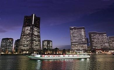 B-12 屋形船 横浜港乗合ディナーペアチケット