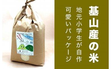 A-011 ★小学生とのコラボパッケージ★基山町産ヒノヒカリ 5kg★
