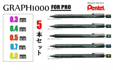 001-016 ぺんてるグラフ1000(フォープロ)