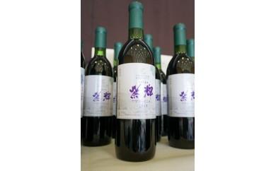 【ふるさと納税】山ぶどうワイン2017「紫輝」36本