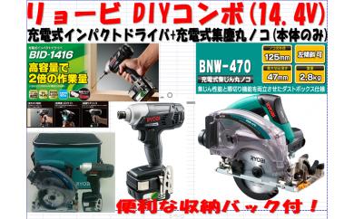29-09-001.DIYコンボ