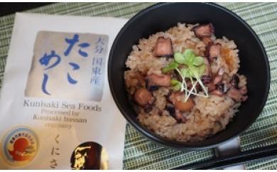 A29078 国東海鮮の炊き込みご飯セット(たこめし&鯛めしの素)・通