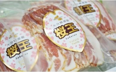 A29071 桜王豚のベーコンスライス(0.96kg)・通
