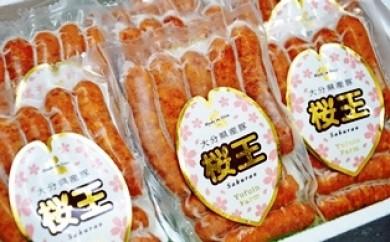 A29070 桜王豚の粗挽きウインナーソーセージ(1.5kg)・通