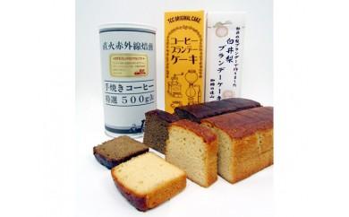 No.008 白井市特産 白井梨のブランデーケーキ2種類+『直火赤外線焙煎手焼き』コーヒーセット