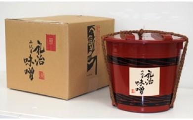 A29066 二代目礼治味噌「長期熟成麦」化粧樽入り(4kg)・通