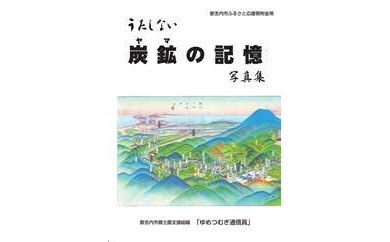 A04「炭鉱(ヤマ)の記憶」(写真集)/1冊 A4版156頁