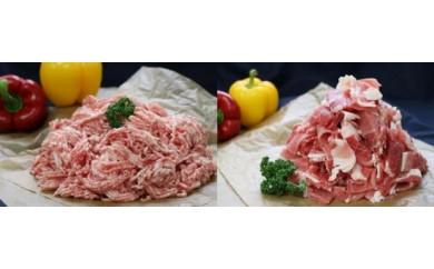 B-242.ワイン豚こま切れ&挽き肉 2.0kg