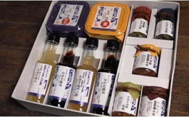 A29069 安永醸造の厳選素材の味噌・醤油・調味料セット・通