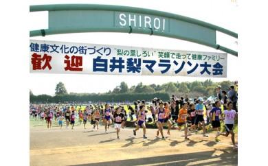 No.022 「白井梨マラソン大会」出走権利(参加費含む)