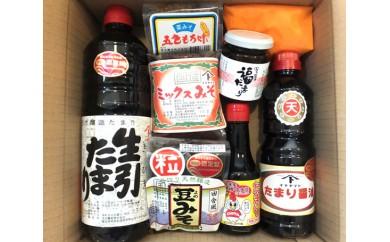 No.126 南知多の豆みそとたまり醤油セット