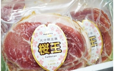 A29072 桜王豚のボンレスハムスライス(1.04kg)・通