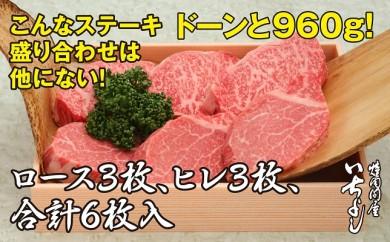 D045 A4.5等級ステーキ盛り合わせ960g