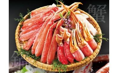 [№5941-0064]元祖 カット済み生ずわい蟹大盛り 約1.2kg