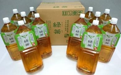 CB01 着日指定可 トライアルのおいし~い緑茶(2L×12本)【25pt】