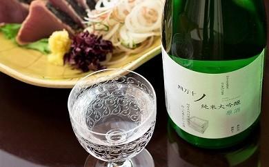 Qc-11 美味しい刺身にピッタリ!ちょっとお高い純米大吟醸「原酒2本セット」