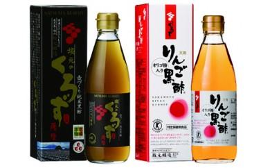 A-023 坂元のくろず薩摩、天寿リんご黒酢セット