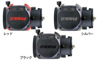 [№5712-0126]スマートフォンで操作可能なコンパクト赤道儀スカイメモT レッドorブラックorシルバー