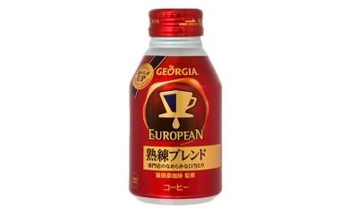 ジョージア ヨーロピアン 熟練ブレンド 270ml ボトル缶×24本