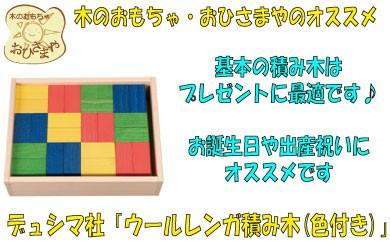 F007.木のおもちゃ・ウールレンガ積み木(色付き)