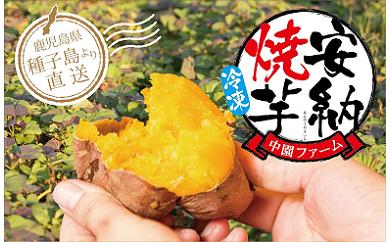 特典番号62.中園ファームの熟成焼き安納芋(冷凍)400g×8袋 500pt