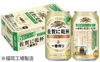 C-38 キリン 一番搾り 佐賀に乾杯 350ml×1ケース(24缶)