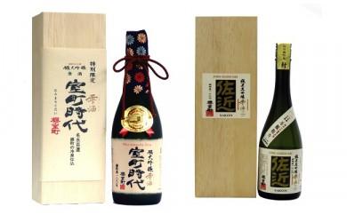 603.櫻室町 特別限定 極大吟醸・純米大吟醸 雫原酒 2本セット