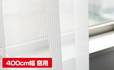 [№5729-0090]消臭・遮熱・ミラーレースカーテン400cm幅窓用