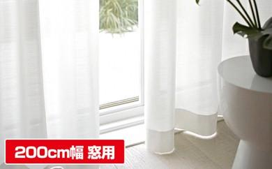 [№5729-0091]プライバシー・採光拡散レースカーテン200cm幅窓用